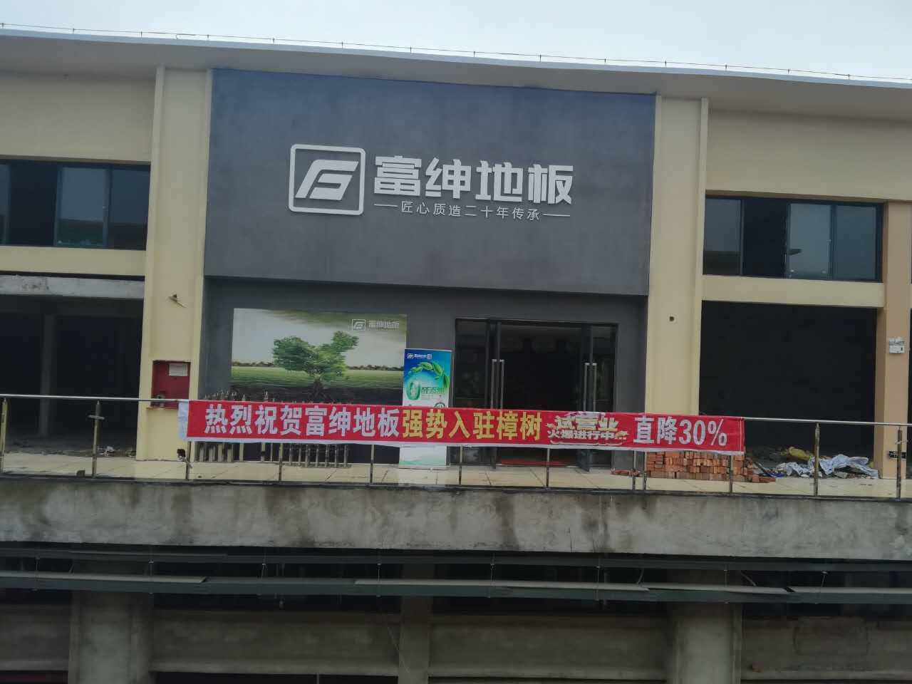 江西樟树专卖店