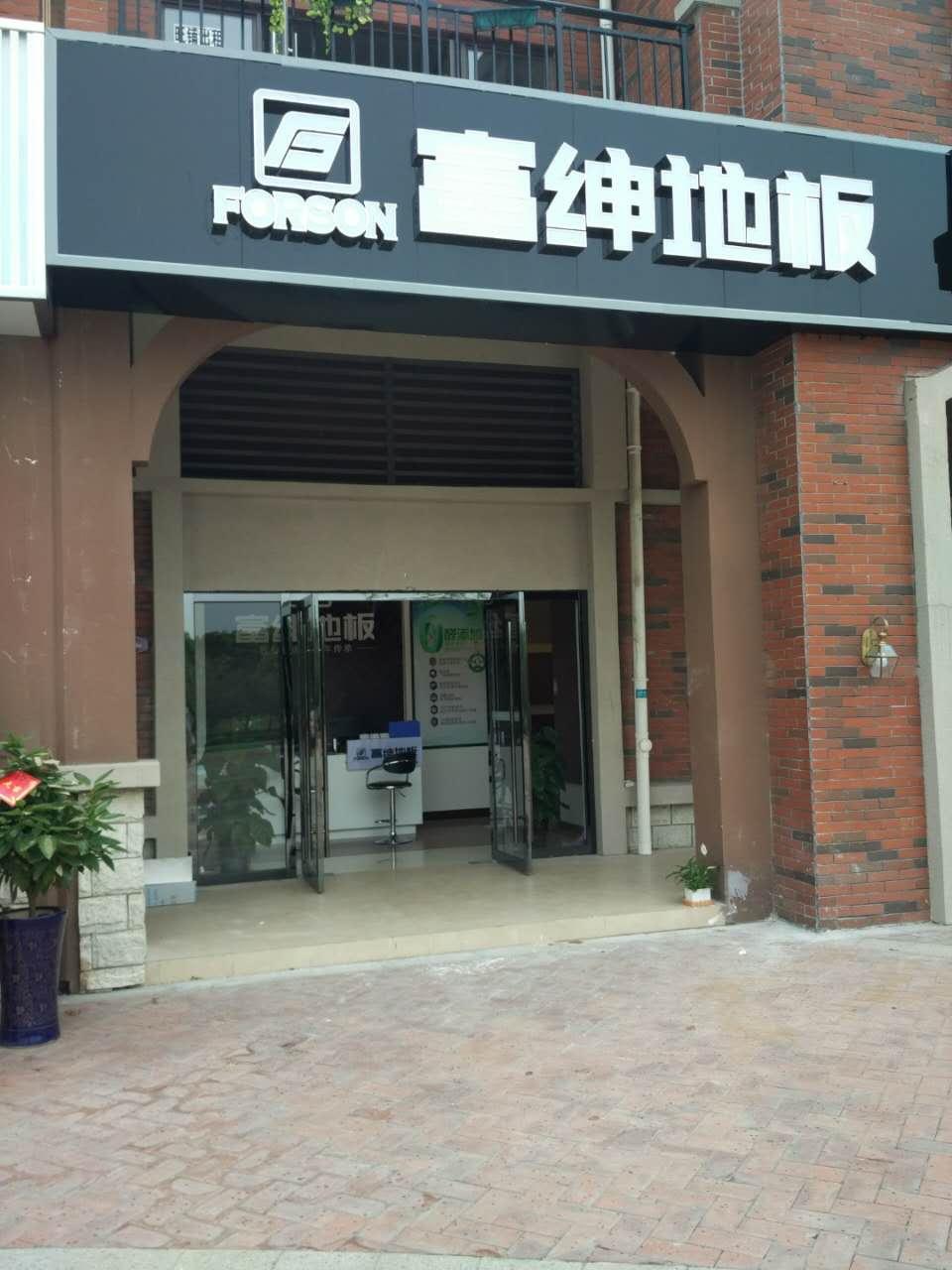 湖北荆门专卖店
